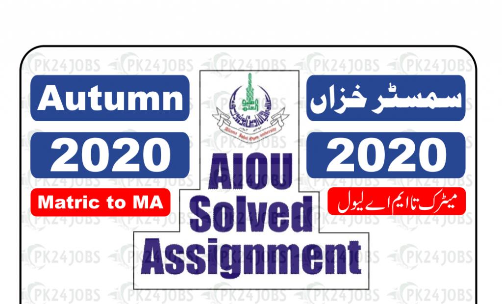 AIOU Assignment Questions